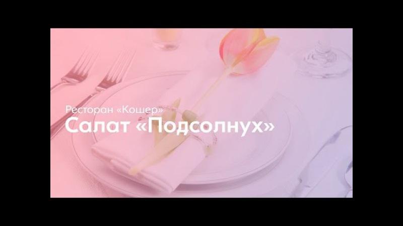 Еврейский ресторан: Салат Подсолнух