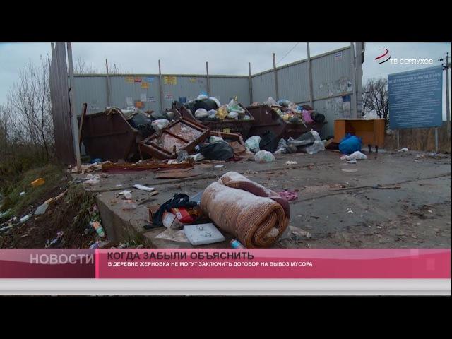 Жерновка на грани мусорного коллапса