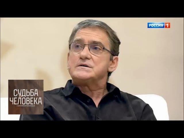 Валерий Гаркалин. Судьба человека с Борисом Корчевниковым