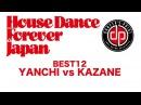 YANCHI vs KAZANE House Dance Forever Japan 2017 BEST12