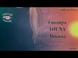 Louna - Ночь, дорога и рок | Анонс к концерту 4.11.2017