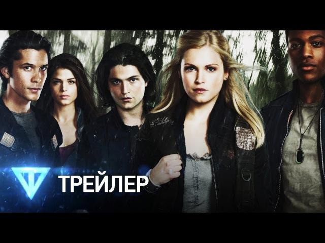 Сотня The 100 Русский трейлер 1 сезон
