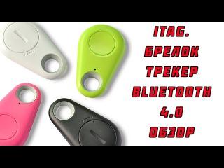 ITAG. Брелок-трекер.Bluetooth 4.0. Обзор.