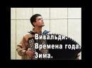 А. Вивальди. Времена года. Зима - Исполняет баянист Вячеслав Абросимов