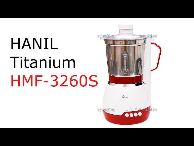 Миксер-измельчитель Hanil Titanium HMF 3260S