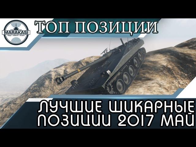 ЛУЧШИЕ ШИКАРНЫЕ ПОЗИЦИИ 2017 МАЙ, ЧИТЕРСТВО В World of Tanks