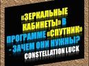 Constellation Luck.Зеркальные кабинеты в программе Спутник - зачем они нужны