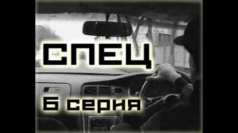 Фильм Спец 6 серия (заключительная) - криминальный сериал в хорошем качестве HD