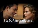 Александр Никитин и Мария Куликова Не бойтесь любви