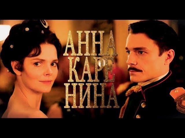 Анна Каренина 2017 (Россия) Боярская и Матвеев / Anna Karenina by Lev Tolstoy