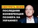 Последняя пресконференция Познера на Украине