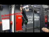 Из бодибилдинга в воркаут. From bodybuilding to workout. v5