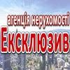 Agentsiya Exklyuziv