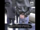 В Москве задержали таксиста-клофелинщика