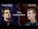 Echo Подмосковья: POCТ0FF vs PennyWise (Тизер)