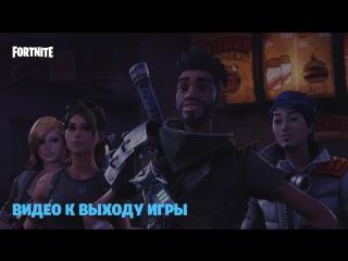 """Fortnite - """"Вечер трудного дня"""" (видео к выходу игры)"""