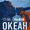 Океан Ельзи Львів 17.06.2017 квитки