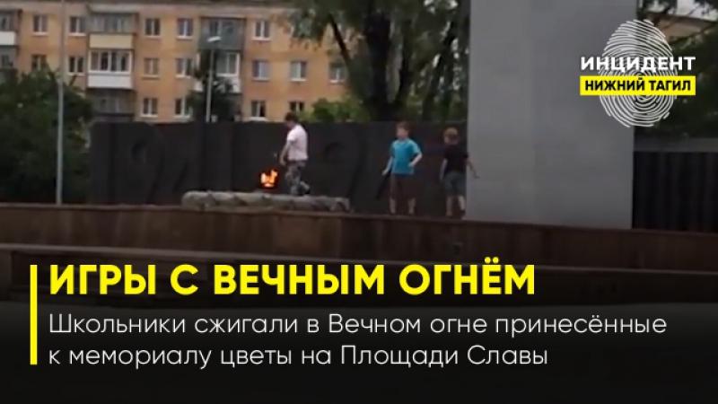 ИГРЫ С ВЕЧНЫМ ОГНЁМ - Нижний Тагил