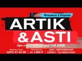 ARTIK & ASTI | 1 ДЕКАБРЯ | GAUDI | Начало 22:00