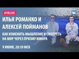 #VKlive: Как изменить мышление и смотреть на мир через призму юмора? Вебинар Ильи Романко и Алексея Пойманова