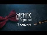 Жених для дурочки 1 серия ( Мелодрама ) от 30.04.2017