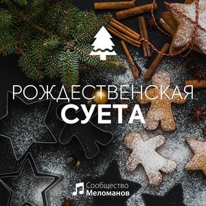 Рождественская суета