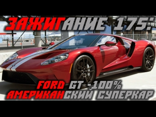 Ignition 175 2017 Ford GT - An All-American Supercar [BMIRussian]