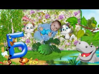Веселая азбука Артемий (online-video-cutter.com)