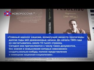 На Украине издадут дневники Геббельса