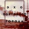 Эхо Портового Города [Vladivostok Music]