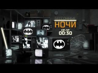 Бэтмен навсегда 22 ноября на РЕН ТВ