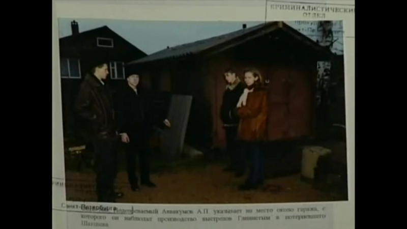Криминальная Россия. Последний роман обольстителя. Часть 1 2
