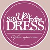 Say Yes to the Dress - прокат платьев в Кургане