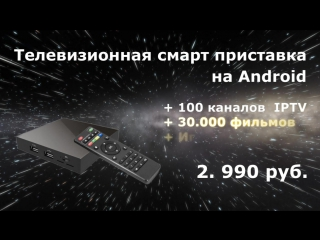 Смарт приставка - для телевизора на Android