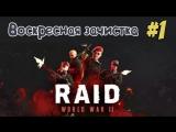 Воскресный стрим | RAID: World War II Beta