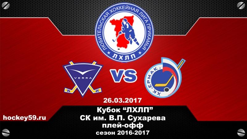 24.03.2017 Верра Моторс - Ермак (плей-офф)