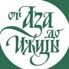 Центр искусства каллиграфии «От Аза до Ижицы»