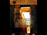 Запретные темы истории Загадки древнего Египта 2005 1 серия - Тайны семи пирамид.