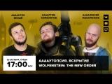 ААААутопсия №14. Вскрытие Wolfenstein: The New Order