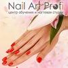 Учебный центр Nail Art Profi   Омск