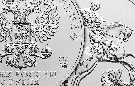 Банк России выпускает серебряную инвестиционную монету «Георгий Победо