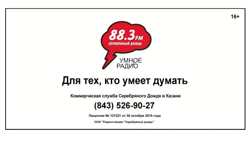 Серебряный Дождь | 88,3 FM | Казань / Мы с Вами на одной волне!