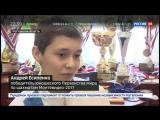 Чемпионом мира по шахматам стал российский школьник Андрей Есипенко из Новочеркасска!