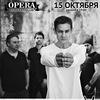 15.10 - Diorama (DE) - Opera (С-Пб)