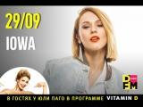 IOWA в шоу #VITAMIND с Юлей Паго на #DFM 29092017