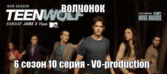 Скачать сериал волчонок сезон 6 через торрент.