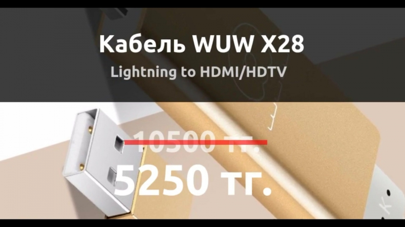 Кабель WUW X28 Apple Lightning to HDMI/HDTV