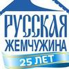 """Агентство недвижимости """"РУССКАЯ ЖЕМЧУЖИНА"""""""