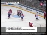 Президент Владимир Путин принял участие в шестом фестивале Ночной хоккейной лиги