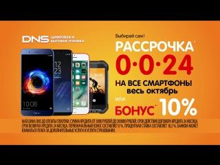 РАССРОЧКА 0-0-24 на все смартфоны или БОНУС в 10%, от стоимости покупки, на карту ProZaPass!